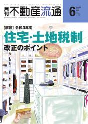 月刊 不動産流通 (2021年6月号)