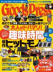 月刊GoodsPress(グッズプレス) (2021年6月号)
