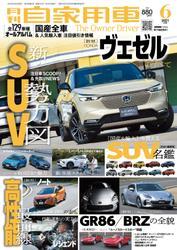 月刊 自家用車 (2021年6月号)