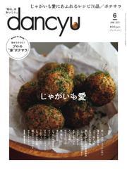 dancyu(ダンチュウ) (2021年6月号)