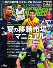 WORLD SOCCER DIGEST(ワールドサッカーダイジェスト) (5/20号)