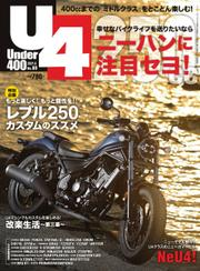 Under400(アンダーヨンヒャク) (No.88)