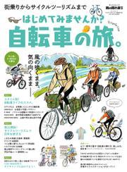 男の隠れ家特別編集 (はじめてみませんか? 自転車の旅。)
