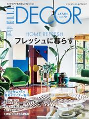 ELLE DECOR(エルデコ)  (2021年6月号)