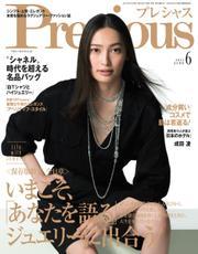 Precious(プレシャス) (2021年6月号)