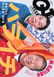 Quick Japan (Vol.155)