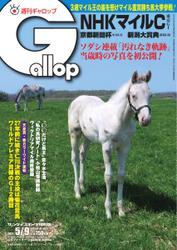 週刊Gallop(ギャロップ) (2021年5月9日号)