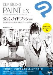 CLIP STUDIO PAINT EX 公式ガイドブック 改訂版