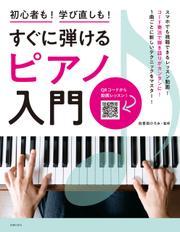 すぐに弾けるピアノ入門