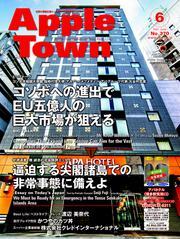 Apple Town No.370(2021年6月号)