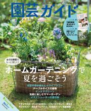 園芸ガイド (2021年夏号)