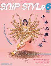 Snip Style(スニップスタイル) (2021年6月号)