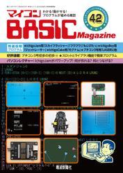 マイコン BASICmagazine Vol.42