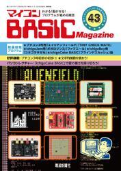 マイコン BASICmagazine Vol.43