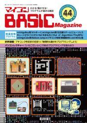 マイコン BASICmagazine Vol.44