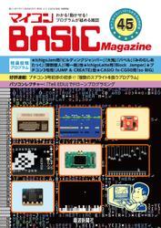 マイコン BASICmagazine Vol.45