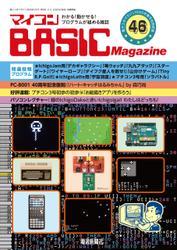 マイコン BASICmagazine Vol.46