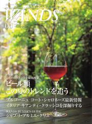 WANDS(ウォンズ) (No.425)