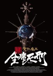聖飢魔II 歴代黒ミサツアーパンフレット 「続・全席死刑」LIVE BLACK MASS TOUR(D.C.17/2015)