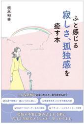 ふと感じる寂しさ、孤独感を癒す本