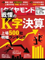 週刊ダイヤモンド (2021年5/15号)
