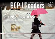 BCPリーダーズ (2021年5月号)