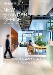 商店建築増刊 NEW STANDARD OFFICE (2021/04/16)