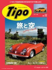 Tipo(ティーポ) 2021年6月号 Vol.378