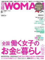 日経ウーマン (2021年6月号)