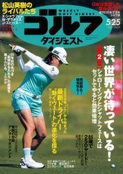 週刊ゴルフダイジェスト (2021/5/25号)