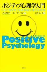ポジティブ心理学入門