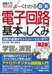 図解入門 よ~くわかる最新電子回路の基本としくみ [第2版]