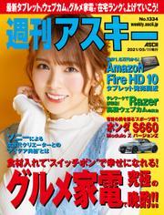 週刊アスキーNo.1334(2021年5月11日発行)