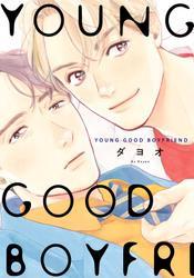 【試し読み増量版】YOUNG GOOD BOYFRIEND
