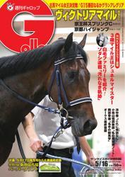 週刊Gallop(ギャロップ) (2021年5月16日号)