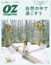 OZmagazine (オズマガジン)  (2021年6月号)