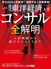 週刊東洋経済 (2021年5/15号)