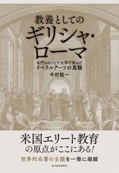 教養としてのギリシャ・ローマ―名門コロンビア大学で学んだリベラルアーツの真髄