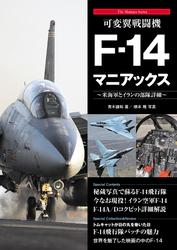 可変翼戦闘機F-14マニアックス