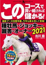 このコースで買い続ければ儲かる!種牡馬・ジョッキー・厩舎・オーナー2021