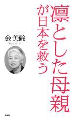 凛とした母親が日本を救う