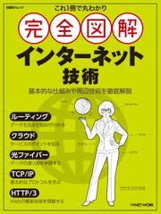 これ1冊で丸わかり 完全図解 インターネット技術