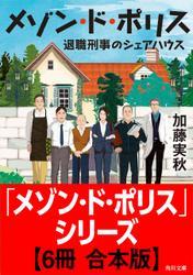 「メゾン・ド・ポリス」シリーズ【6冊 合本版】