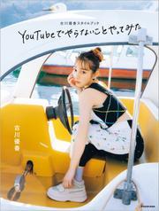 古川優香スタイルブック YouTubeでやらないことやってみた(ステッカー特典なし)