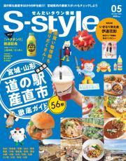 S-style 2021年5月号
