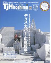 TJ  Hiroshima 2021年5月号
