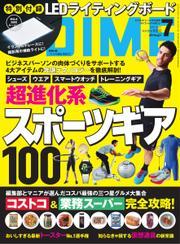 DIME(ダイム) (2021年7月号)
