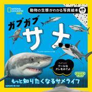 ナショジオキッズ ガブガブ サメ