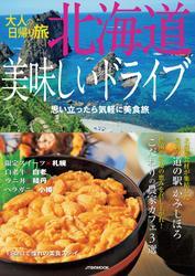 大人の日帰り旅 北海道美味しいドライブ(2022年版)