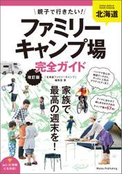 北海道 親子で行きたい!ファミリーキャンプ場完全ガイド 改訂版